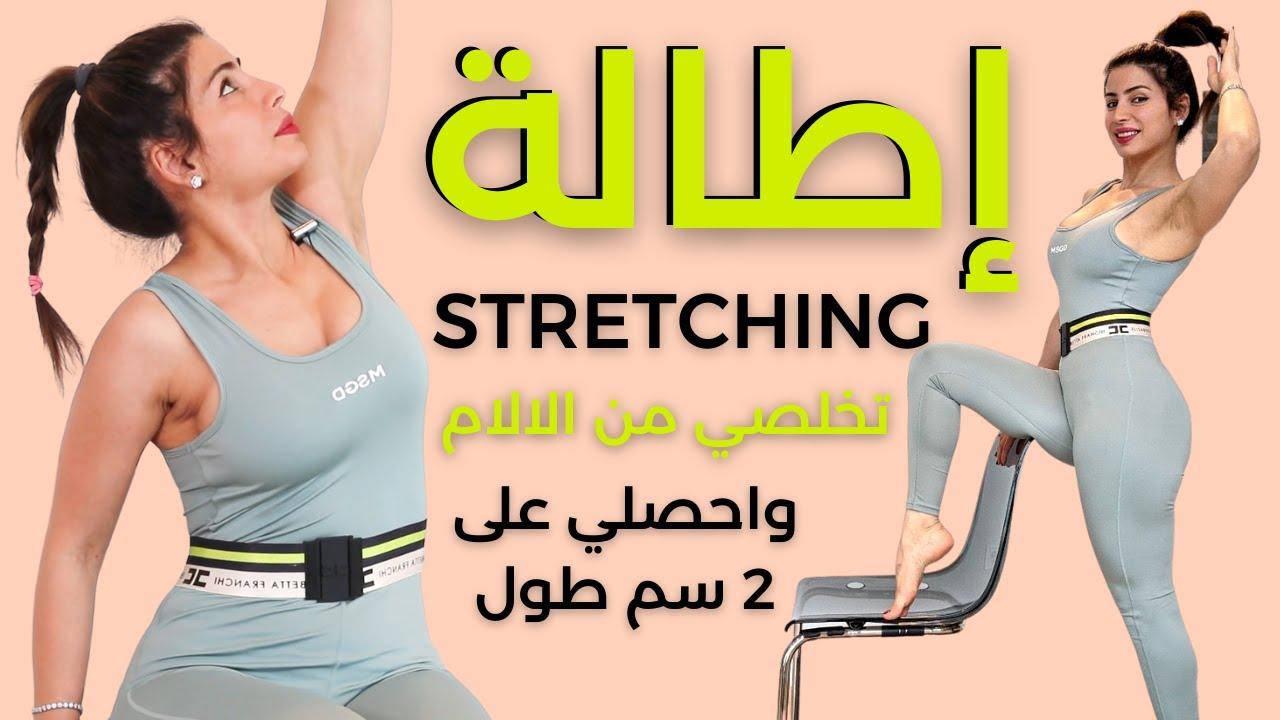إطالة   راحة تامة لللعضلات والتخلص من الالم الجسم جميعها   STRETCHING