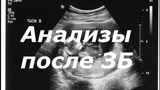Как забеременеть после замершей беременности форум