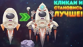 КЛИКАЙ И СТАНОВИСЬ ЛУЧШЕ! - Space Colonizers