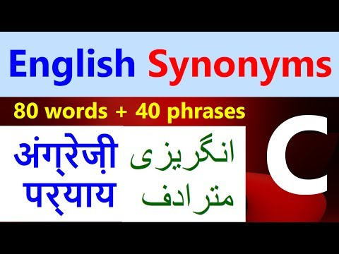 English synonyms with C | Synonyms in Hindi | Synonyms tricks in Urdu for SSC CGL IELTS
