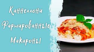Итальянская паста Каннеллони макароны фаршированные творожным сыром простой пошаговый рецепт