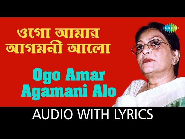Ogo Amar Agamani Alo with lyrics   দুর্গা পুজোর গান   Sipra Bose