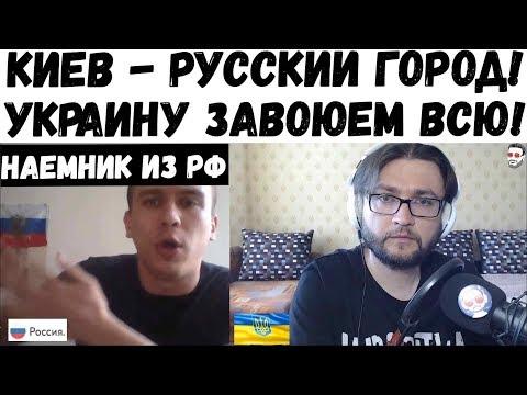 """Наемник из РФ: """"Киев - русский город! Украину мы завоюем всю!"""""""
