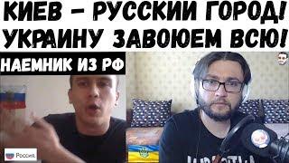Наемник из РФ: Киев - русский город! Украину мы завоюем всю!