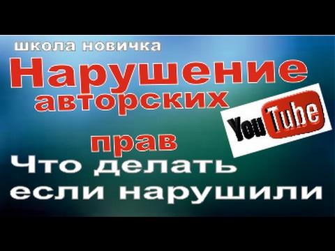 Нарушение авторских прав на YouTube. Лучше предотвратить, чем натворить.Методы решения проблем.