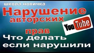 видео Copyright РЕГИСТРАЦИЯ АВТОРСКИХ ПРАВ Оформление авторского права правила заявки