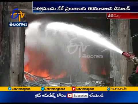 Fire Accident in Chemical Factory | at Gampala Basti | Jeedimetla