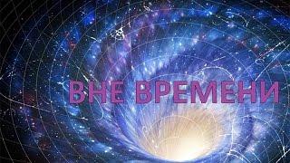 """финальный трейлер"""" ВНЕ ВРЕМЕНИ"""""""