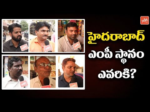 హైదరాబాద్ ఎంపీ స్థానం ఎవరికి? Hyderabad People Opinion on Lok Sabha Elections | PublicTalk | YOYOTV