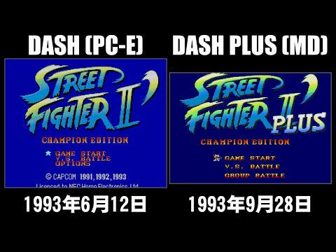 [1/2] ストリートファイターII ダッシュ(PCエンジン)とダッシュプラス(メガドライブ)の比較