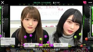 2018/2/22に配信されためみふぃSHOWROOM第2弾.