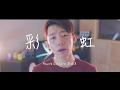 """彩虹"" -周杰倫 (Rainbow-Jay Chou) Cover by 郭皓月(Howard Guo) 翻唱"
