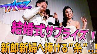 """YouTube動画:結婚式サプライズ!新郎新婦に捧げる """"糸""""..!"""