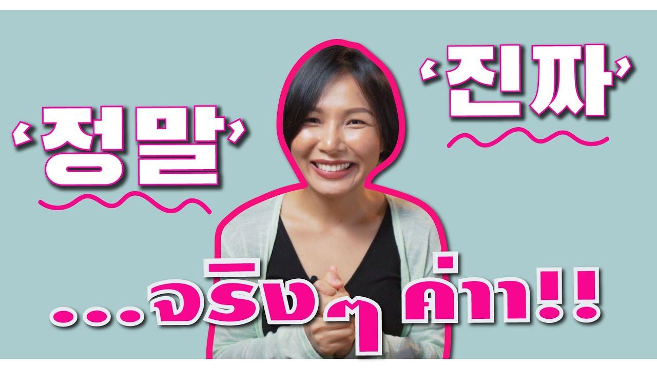...จริงๆ พูดว่าไง ในภาษาเกาหลี  #เกาลี๊เกาหลี #ภาษาเกาหลี
