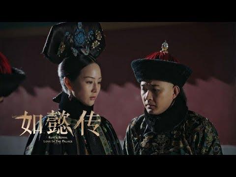 《如懿傳》第83集精彩預告 - YouTube