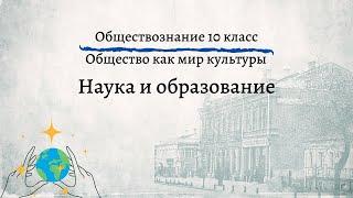Обществознание 10 кл Боголюбов $13 Наука и образование