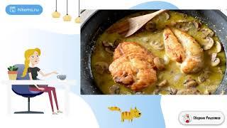 Жареная куриная грудка в грибном соусе Приготовить условиях рецепт с фото