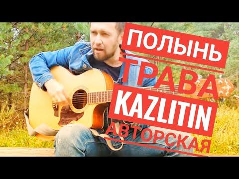 Полынь трава - Казлитин ( авторская песня ) нашел в старых записях