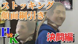 秒針マフラー『はりまふ』の76本目の動画!! ≪罰ゲーム編≫https://yo...