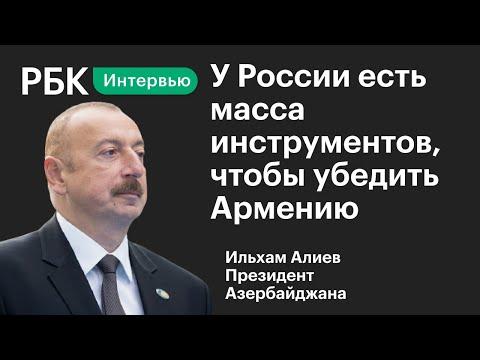 Президент Азербайджана Ильхам Алиев о перемирии в Карабахе, войне с Арменией и роли России
