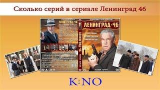 Сколько серий в сериале Ленинград 46