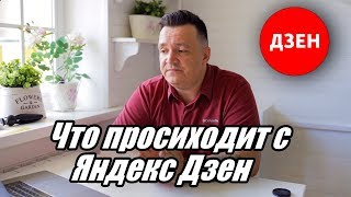 Яндекс Дзен. Можно ли заработать в 2019 году. Новый Дзен Марафон и ответы на вопросы