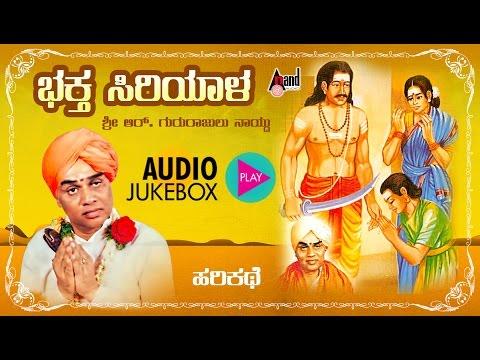 Bhaktha Siriyaala   Kannada Harikathe    Rendered by : Gururajulu Naidu
