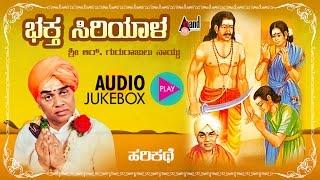 Bhaktha Siriyaala|  Kannada Harikathe |  Rendered by : Gururajulu Naidu