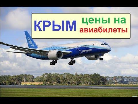 Крым, цены на авиабилеты в аэропорт Симферополя
