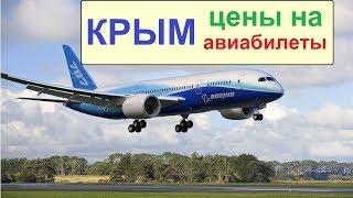 Крым, цены на авиабилеты в аэропорт Симферополя(, 2017-05-31T12:30:11.000Z)