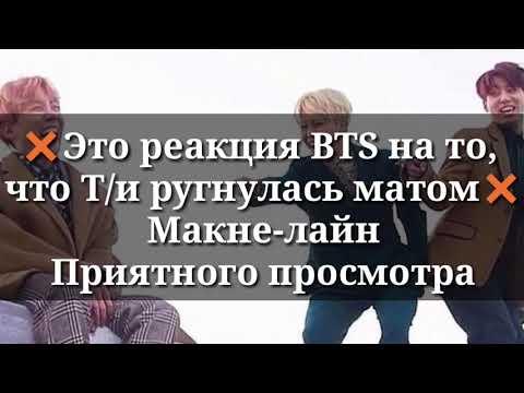 ❌Реакция BTS на то , что Т/и ругнулась матом❌