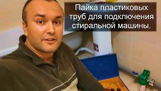 Подготовка и подключение стиральной машины, сантехника