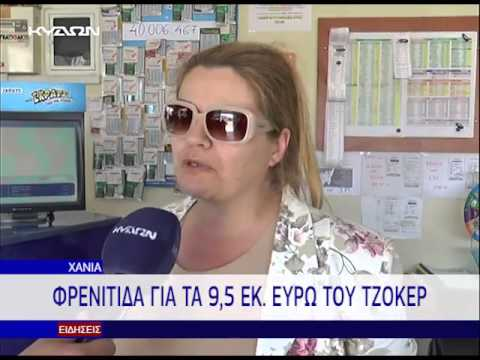 31 05 2015 ΚΛΗΡΩΣΗ ΤΖΟΚΕΡ