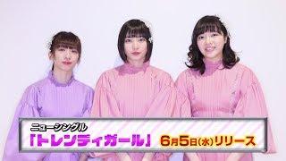 私立恵比寿中学/シングル 「トレンディガール」コメント動画