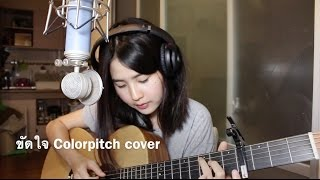 ขัดใจ | Colorpitch |「Cover by Kanomroo 」