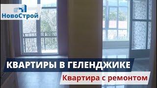 город Геленджик, ЖК