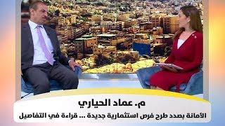 م. عماد الحياري -  الأمانة بصدد طرح فرص استثمارية جديدة ... قراءة في التفاصيل