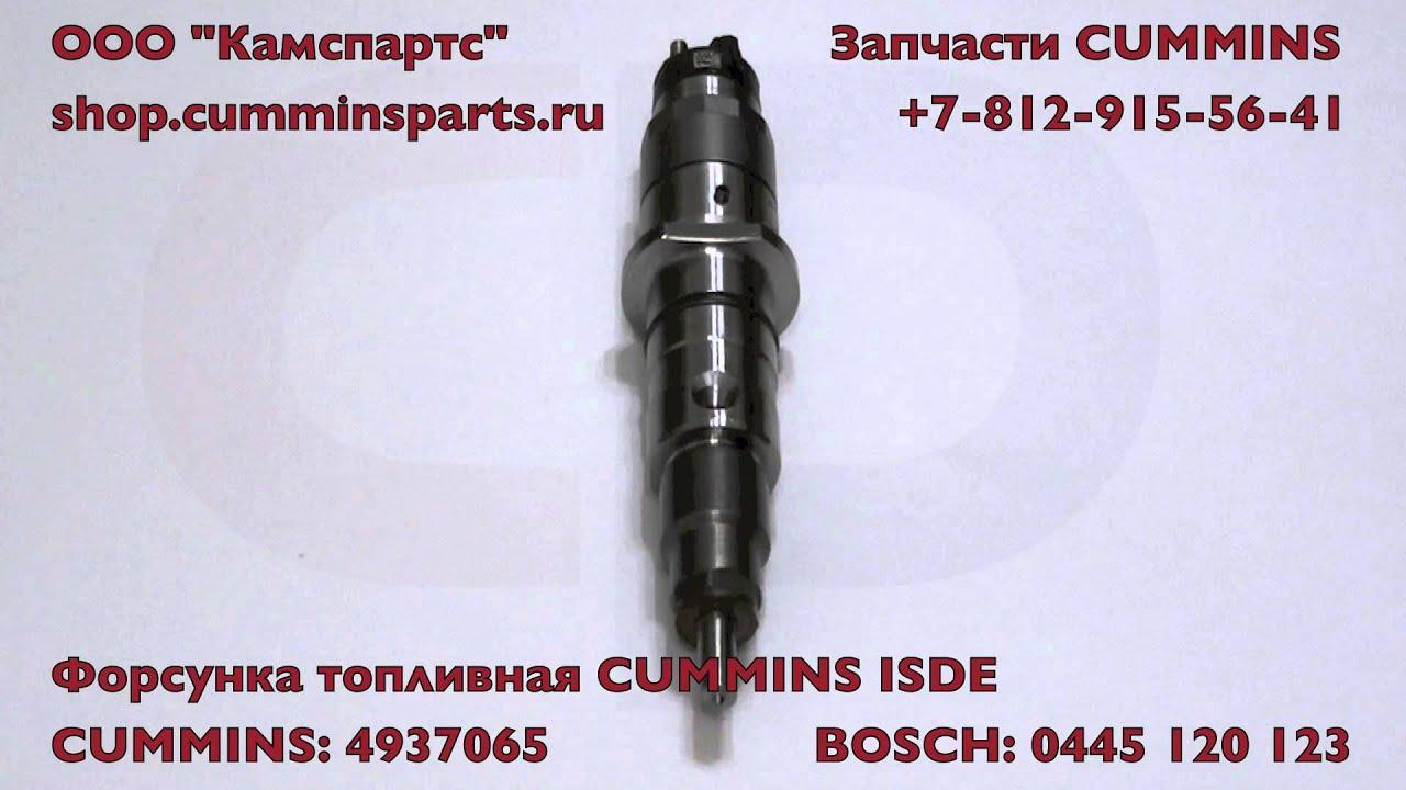 Форсунка топливная Камаз Евро3 CUMMINS ISDE 0445 120 123 4937065