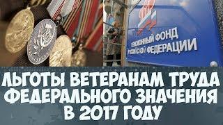 видео Льготы ветеранам труда в 2017 году в России. Изменения. последние новости