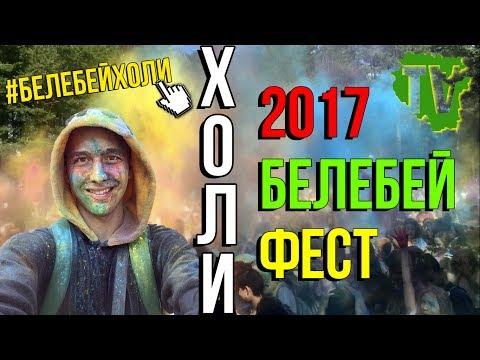 Белебей Холи 2017/Блогеры Белебея/Блогеры Уфы/Фестиваль Красок Холи/Белебей/by Imanguloff TV/Холи