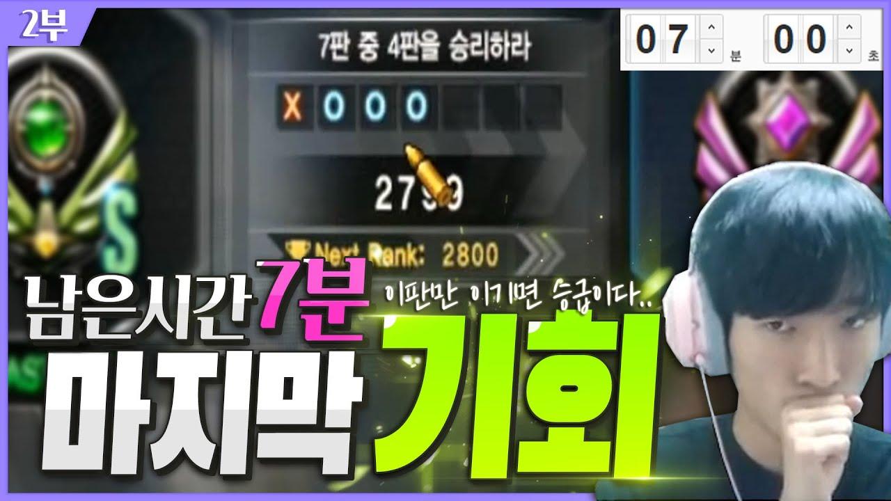 타임어택 미션☆ 남은시간7분 승리시 20만원 패배시 나락 [서든어택]