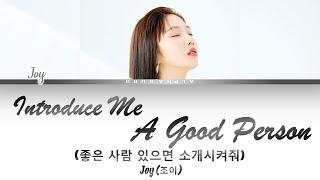 Gambar cover Joy (조이) - Introduce Me A Good Person Color Coded Lyrics/가사 [Han|Rom|Eng] Hospital Playlist OST