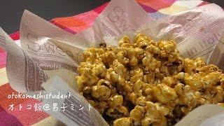 How To Make Milk Caramel Popcorn 男子大学生のオトコ飯 「ミルクキャラメルポップコーン作ってみた」