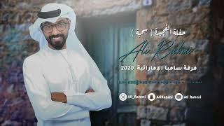 علي رحمي - فرقة سامبا الإماراتية  - حفلة الفجيرة - سحبه 2020- للحجز والاستفسار00971508459555