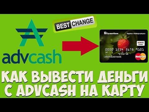 пополнение баланса кэшбери через adva cash