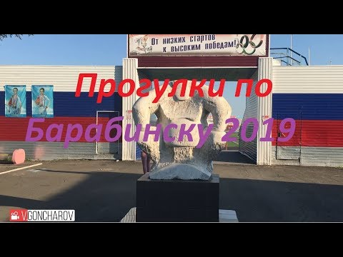 Прогулки по Барабинску 2019