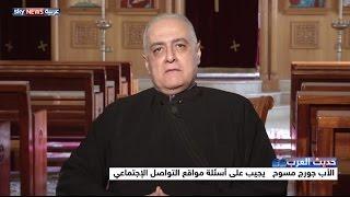 الأب جورج مسوح ضيف الحلقة الثامنة من حديث العرب يجيب على أسئلتكم