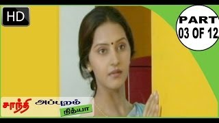 Shanthi Appuram Nithya | Tamil Hot Movie [HD] Part-3