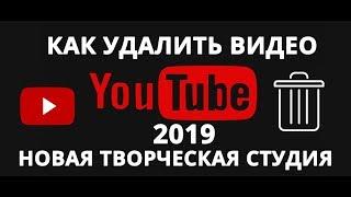 Как удалить или убрать видео с Ютуба | Новая творческая студия 2019