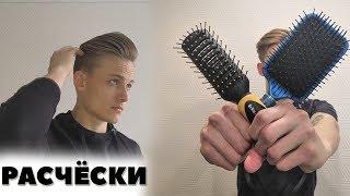 ХОРОШИЕ Советы, Лайфхаки для Укладки Волос | Как выбрать расчёску для волос | Мужские волосы / 2019